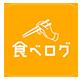 アイコン_食べログ_