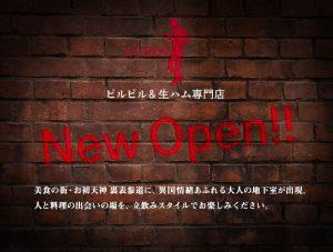 ピルピル&生ハム専門店 LUPIN New Open!!_2019-05-08