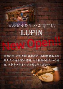ピルピル&生ハム専門店 LUPIN New Open!!_LUPIN_LP1