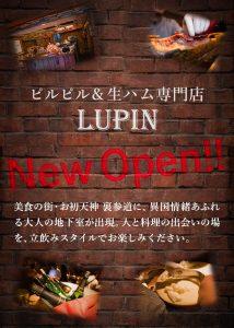 ピルピル&生ハム専門店 LUPIN New Open!!