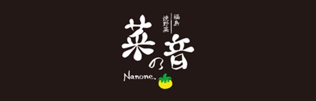 他店舗情報_福島 焼野菜 菜の音